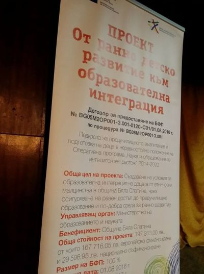 """Проект """"От ранно детско развитие към образователна интеграция"""" - ДГ Червена шапчица - Габаре"""